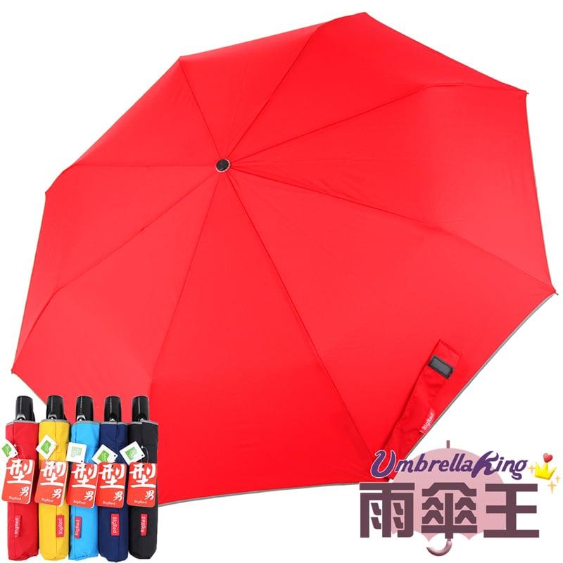 【雨傘王】BIGRED 型男自動摺疊傘 - 紅色 (終身免費維修)