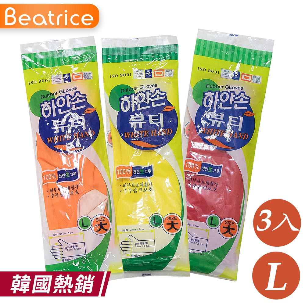 【Beatrice碧翠絲】韓國熱銷 Beauty環保家事手套-L(3入-隨機出貨)