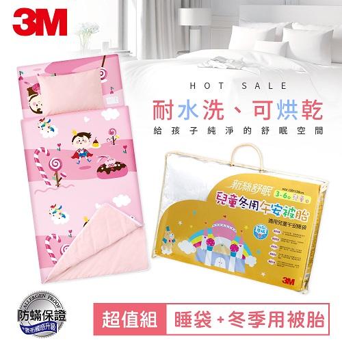 【3M】兒童防蟎睡袋-甜心公主+午安被胎(冬季用)