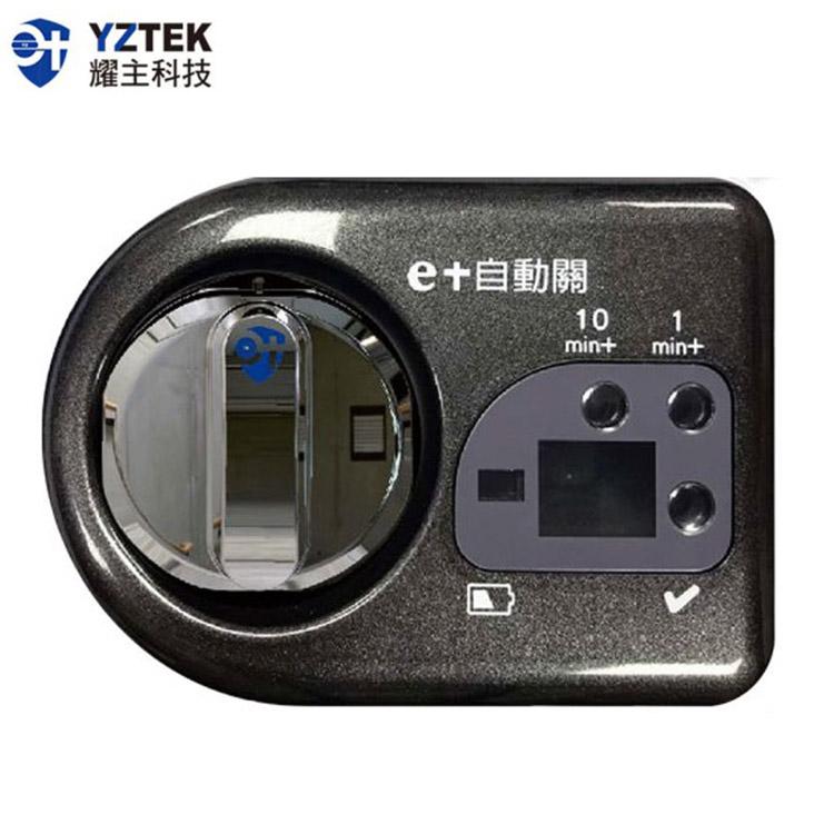 【e+ 自動關】瓦斯爐輔助安全開關 定時自動熄火 安全鎖版(金鑽灰) 橫式