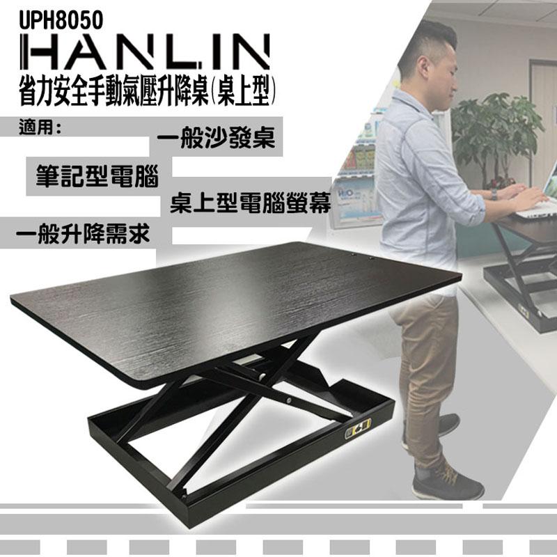 HANLIN-UPH8050 省力安全手動氣壓升降桌(桌上型)