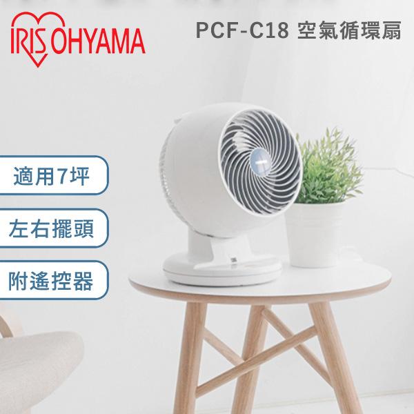 【日本IRIS】 PCF-C18 空氣對流靜音循環風扇 公司貨 保固一年