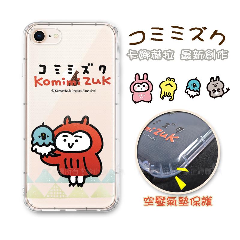 官方授權 卡娜赫拉 Komimizuk iPhone 8/7/6s 4.7吋 貓頭鷹空壓手機殼(三角紋)