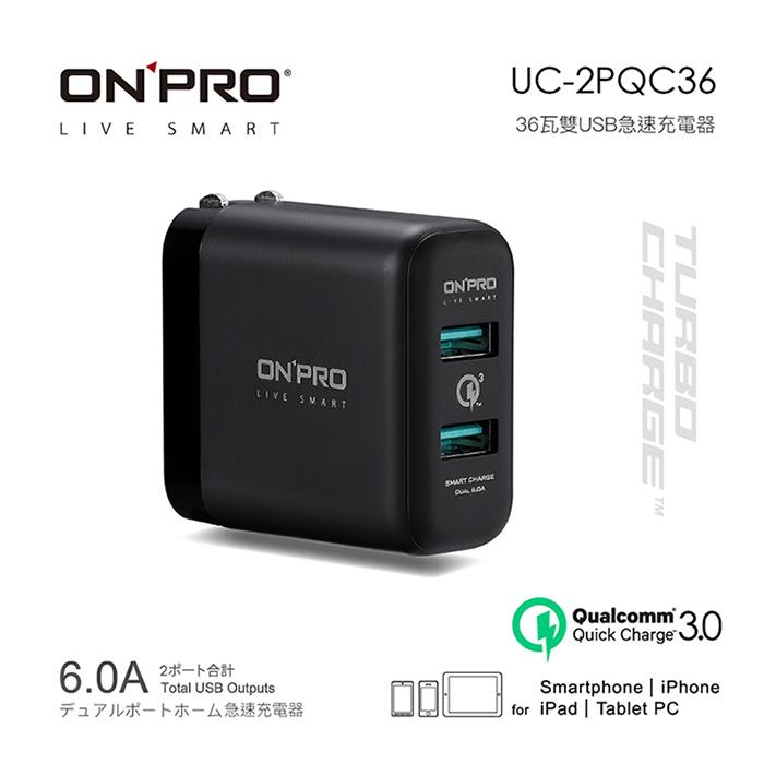 ONPRO UC-2PQC36 QC3.0 6A快充 USB急速充電器-石墨黑