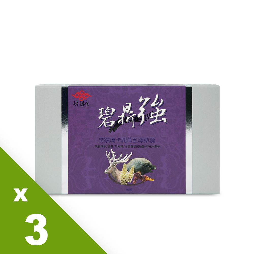 雙11【超值優惠】【炫煬堂】碧鼎強黑鑽瑪卡鹿茸至尊膠囊(30顆/盒) x3