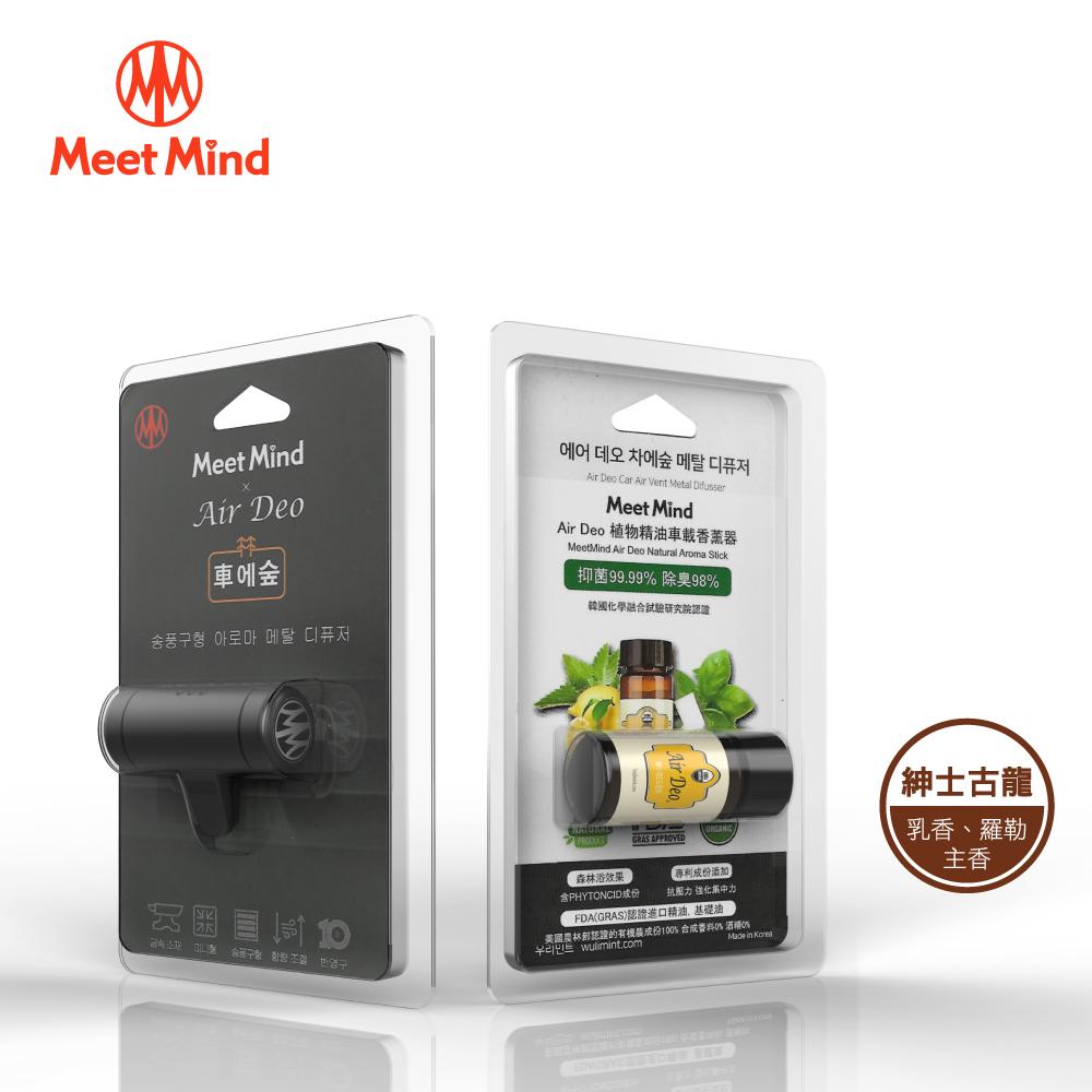 Meet Mind Air Deo USDA/FDA 認證 植物精油車載香薰器-古龍