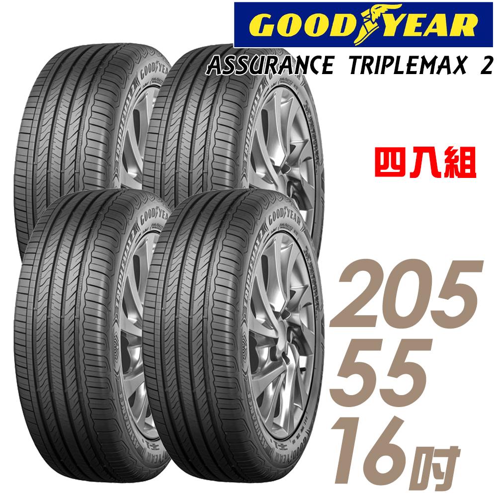 【GOODYEAR 固特異】ASSURANCE TRIPLEMAX 2 溼地操控性能輪胎_四入組_205/55/16(ATM2)