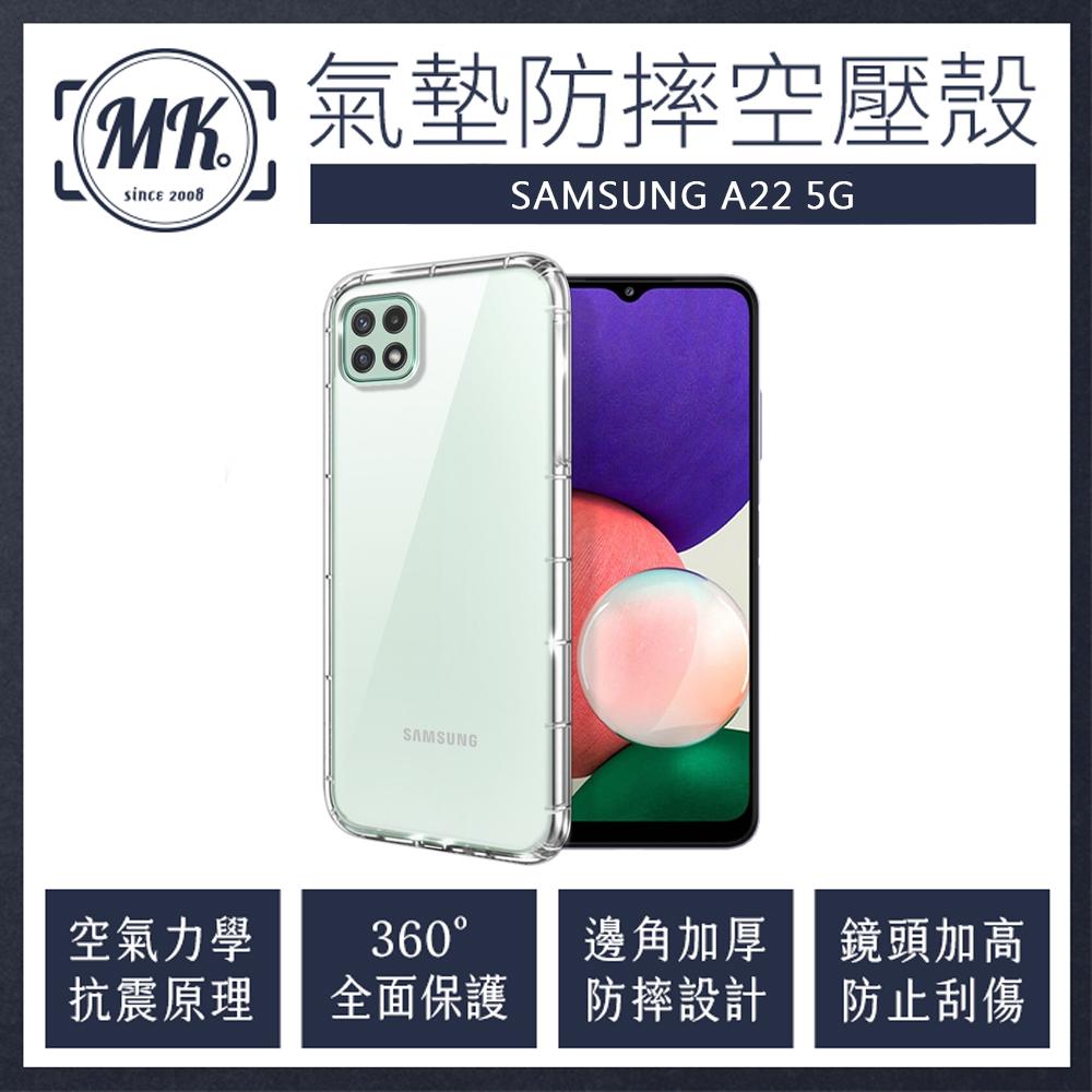 三星Samsung A22 5G 空壓氣墊防摔保護軟殼