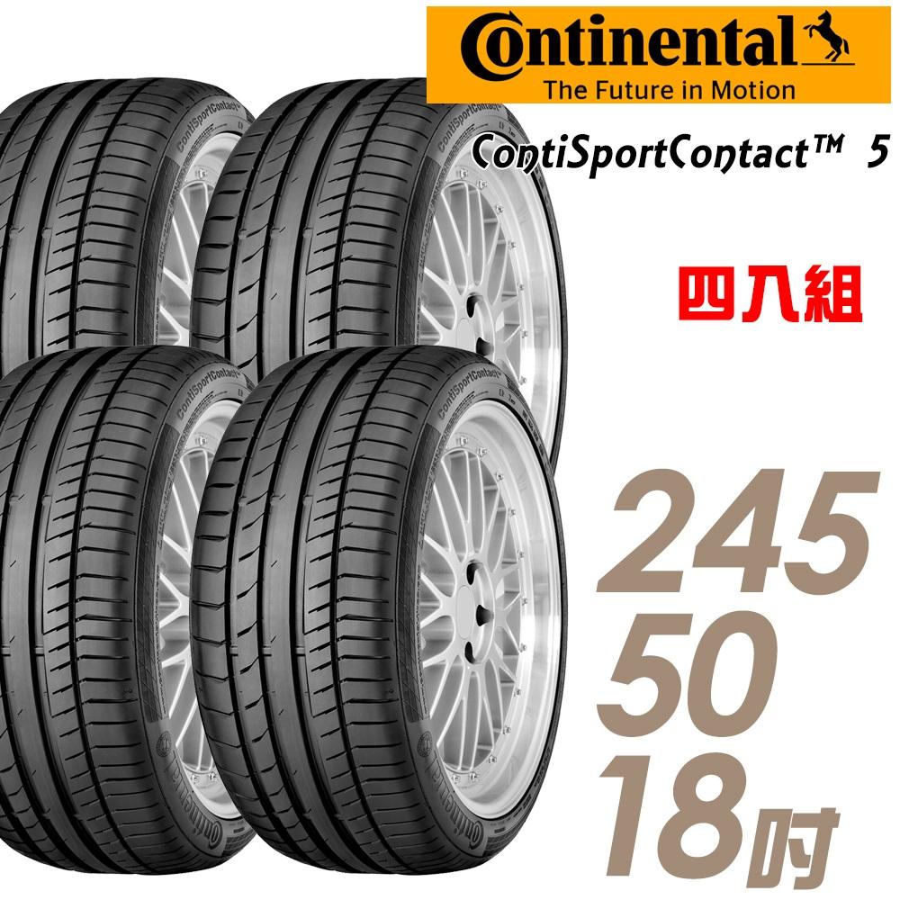 ★推廣95折 含安裝★ 德國馬牌 CSC5 18吋運動型輪胎 245/50R18 CSC5-2455018W