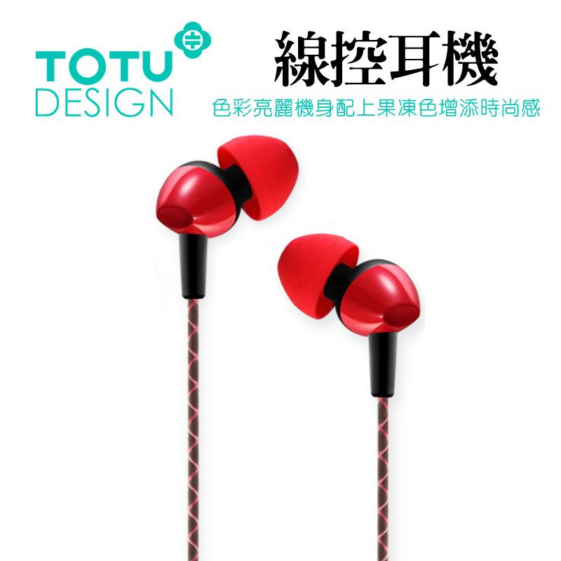 【TOTU台灣官方】線控 耳機 高音質 立體聲 麥克風 通話智能 贈三種耳帽 線夾 通用 耳機 桃紅色