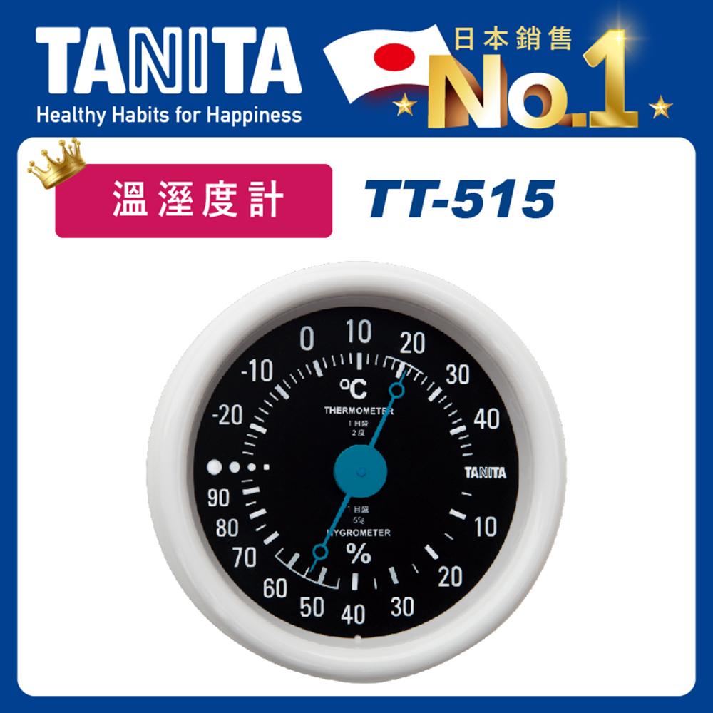 日本TANITA指針式溫濕度計TT-515-黑-台灣公司貨