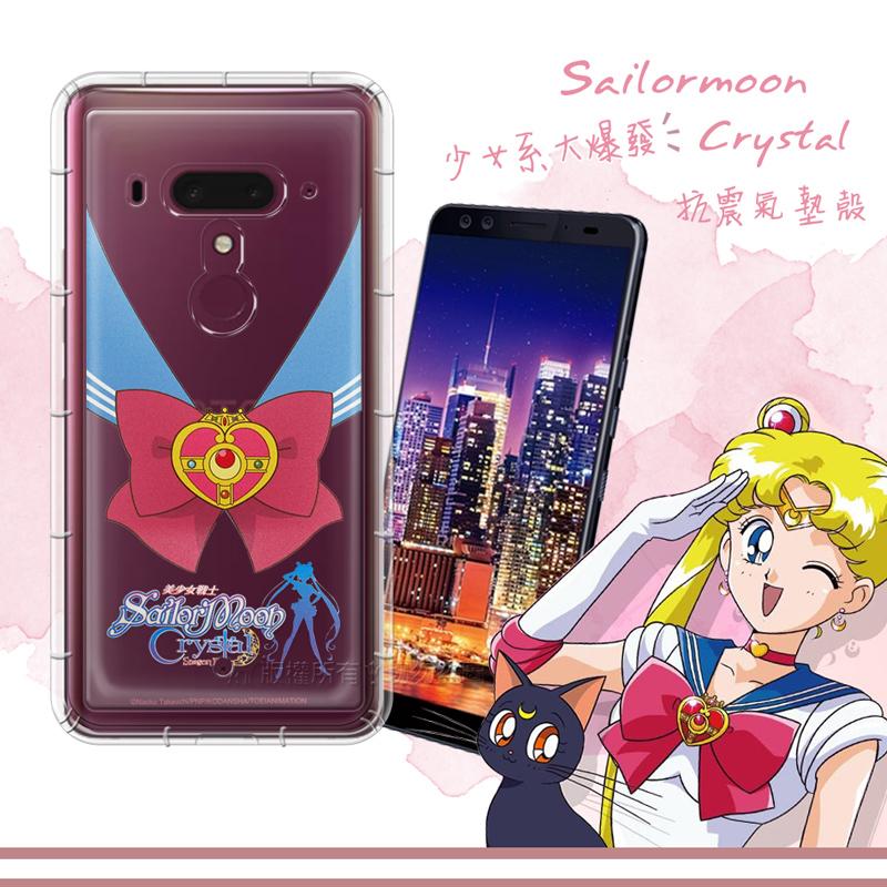 正版授權美少女戰士 HTC U12+ / U12 Plus 空壓安全手機殼(水手服)