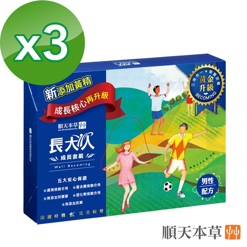 【順天本草】長大人成長套組黃金版-男方X 3組