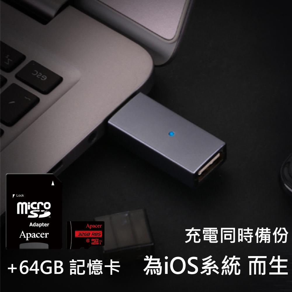 APPLE專用USB充電備份碟+Apacer 宇瞻 64GB 記憶卡 附轉卡