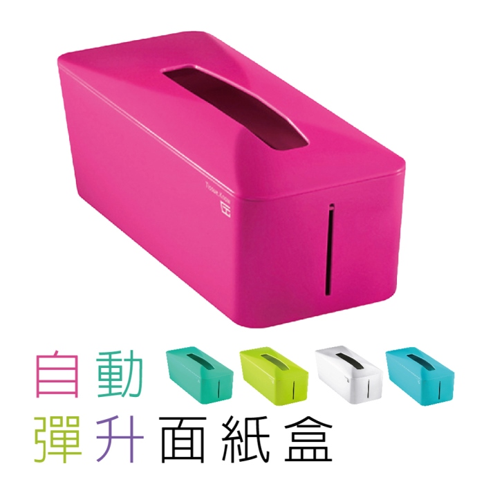 Unique Art Tissue.Know 自動彈升面紙盒(巴黎紅)