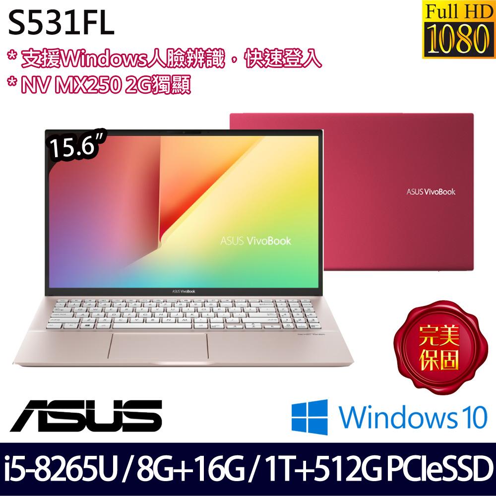 【全面升級】《ASUS 華碩》S531FL-0112C8265U(15.6吋FHD/i5-8265U/8G+16G/1T+512G PCIESSD/MX250)