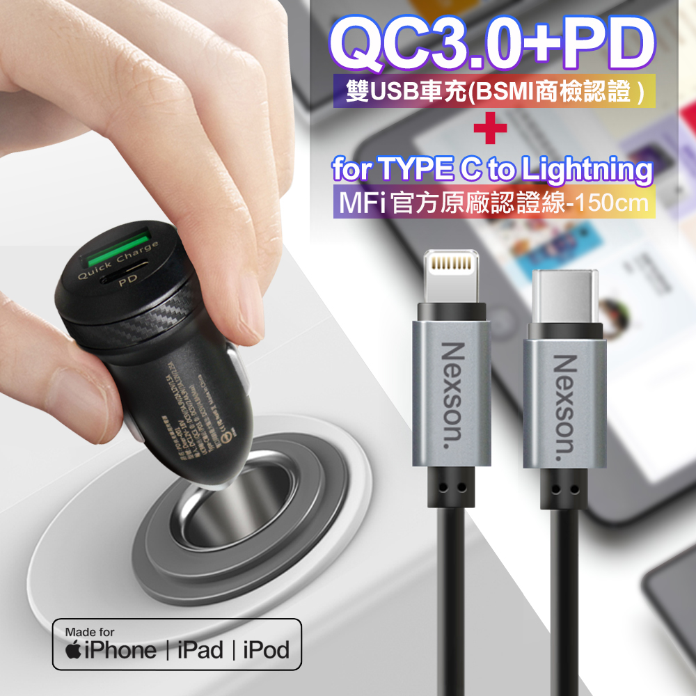 【Nexson】蘋果MFI認證 PD30W急快速充電線 150cm 搭配 PD+QC雙孔BSMI認證車充-黑灰