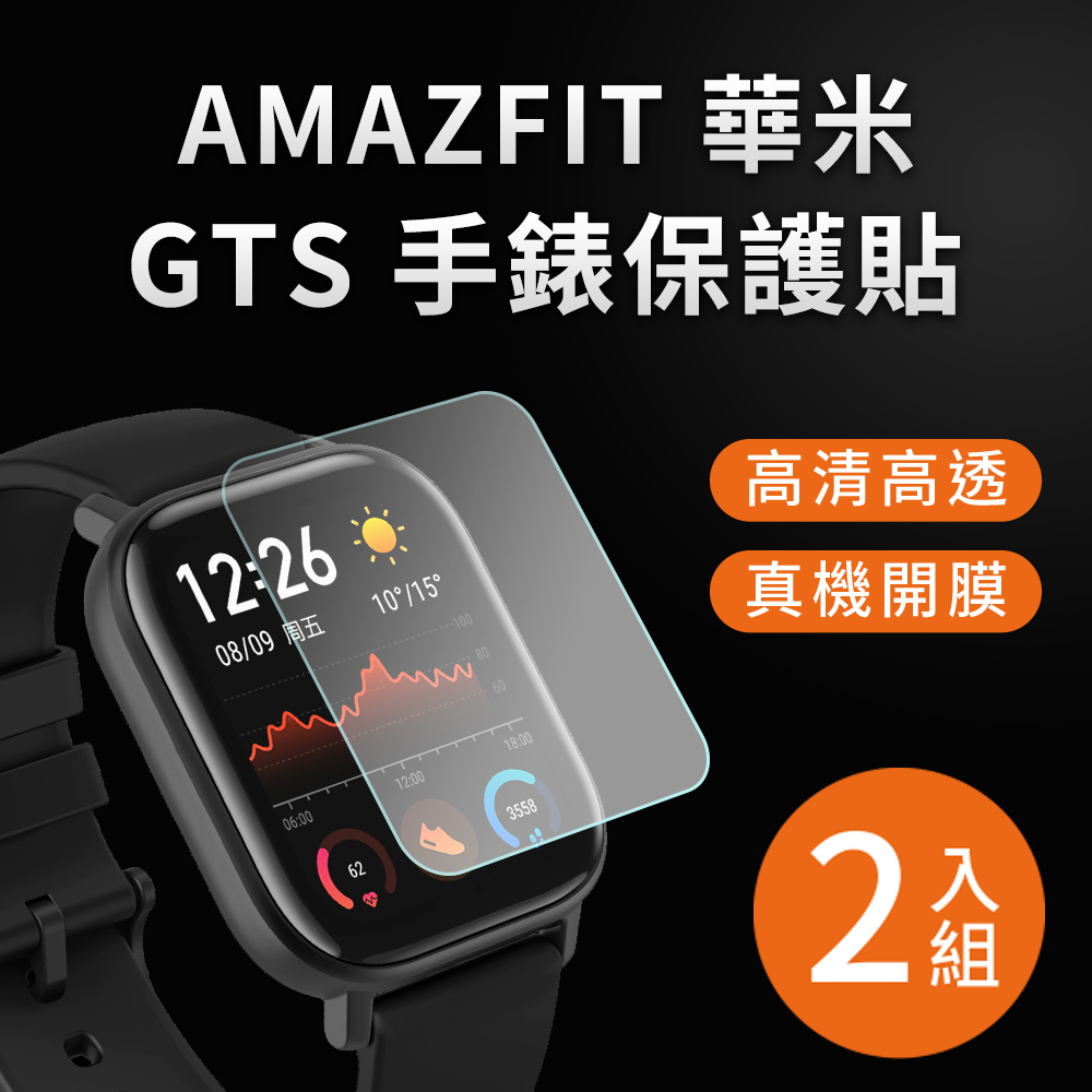 AMAZFIT華米 GTS/GTS2/GTS2E 方形 高清TPU奈米保謢貼膜(軟膜)-2入組