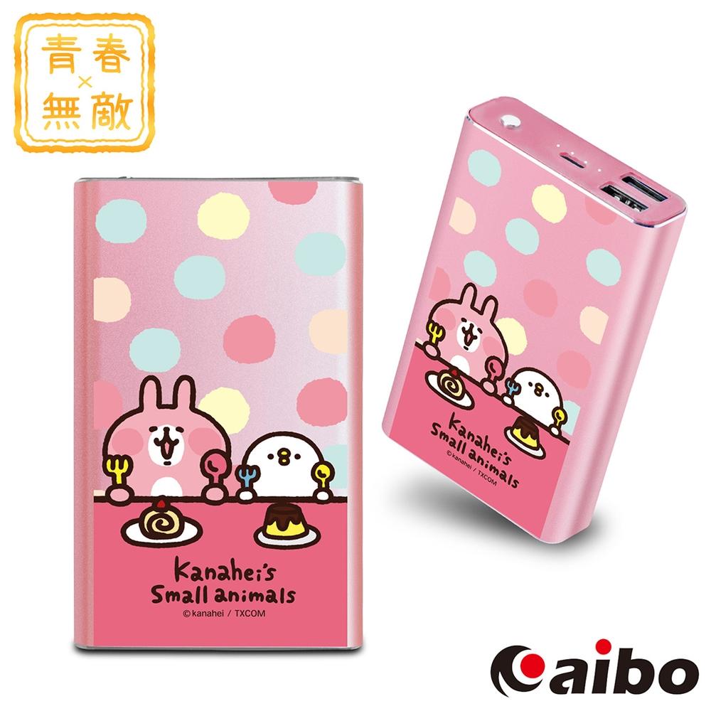 【卡娜赫拉】青春無敵 7800mAh行動電源-甜點兔