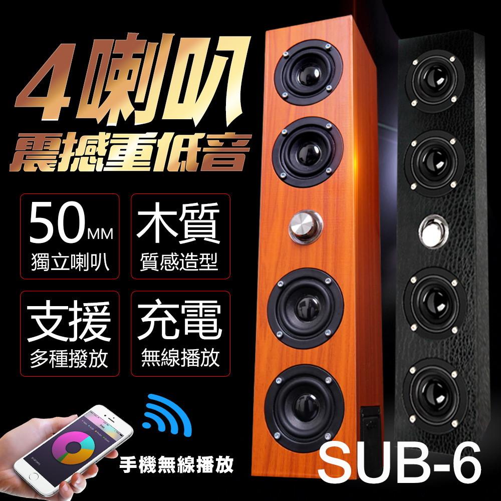 【Gmate】木質重低音藍牙喇叭/音箱SUB6(公司貨)-黑色