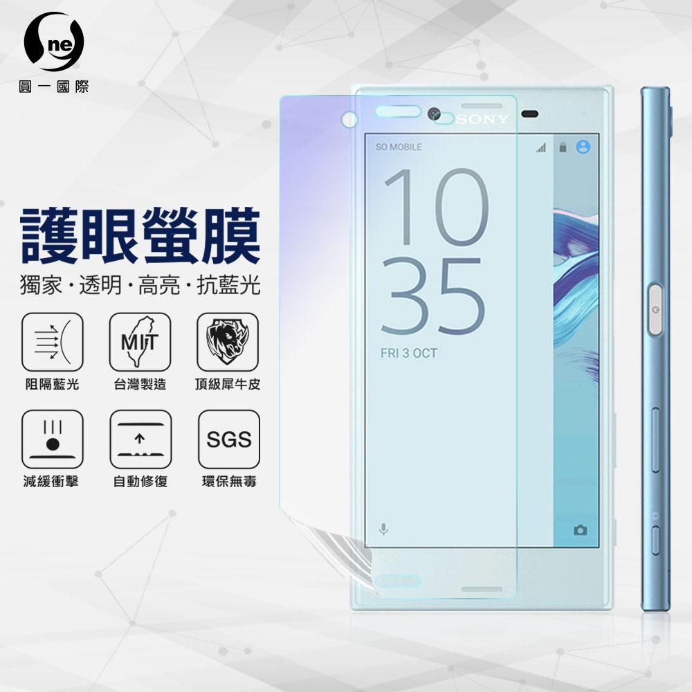O-ONE旗艦店 護眼螢膜 Sony XC 藍光 螢幕保護貼 台灣生產高規犀牛皮螢幕抗衝擊修復膜