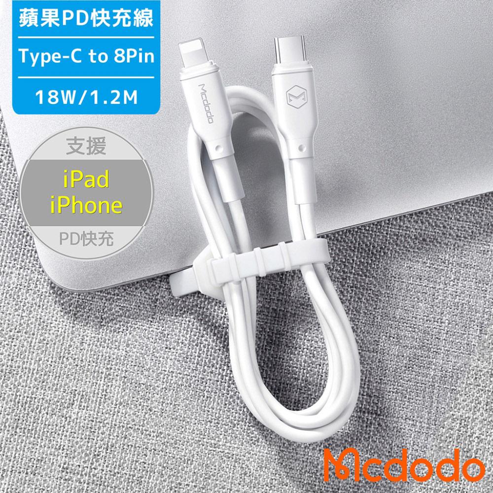 Mcdodo Type-C to 8Pin 蘋果PD快充 傳輸充電線(白色)-1.2M