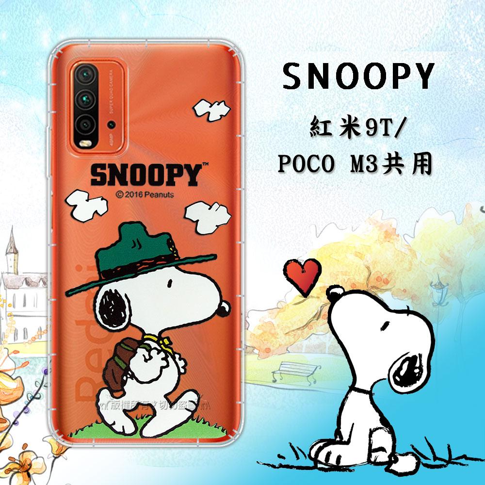 史努比/SNOOPY 正版授權 紅米Redmi 9T / POCO M3 共用 漸層彩繪空壓手機殼(郊遊)
