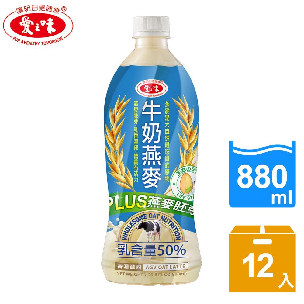 【愛之味】牛奶燕麥880ml(12入/箱)