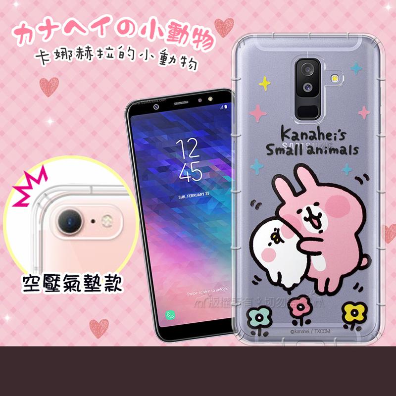 官方授權 卡娜赫拉 Samsung Galaxy A6+/A6 Plus 透明彩繪空壓手機殼(蹭P助)