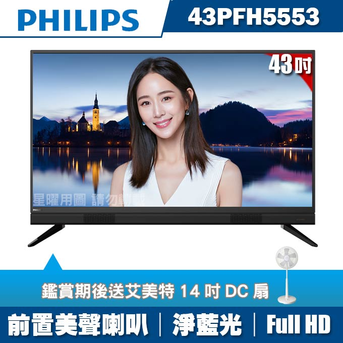 ★送艾美特DC扇★PHILIPS飛利浦 43吋FHD液晶顯示器+視訊盒43PFH5553