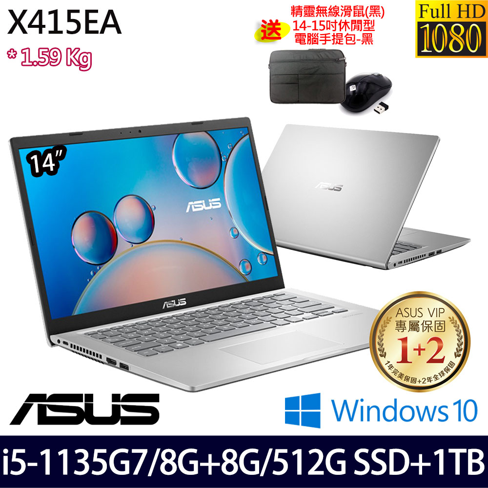 《ASUS 華碩》X415EA-0151S1135G7(14吋FHD/i5-1135G7/8G+8G/1TB+512GB PCIe/Win10/二年保/特仕版)