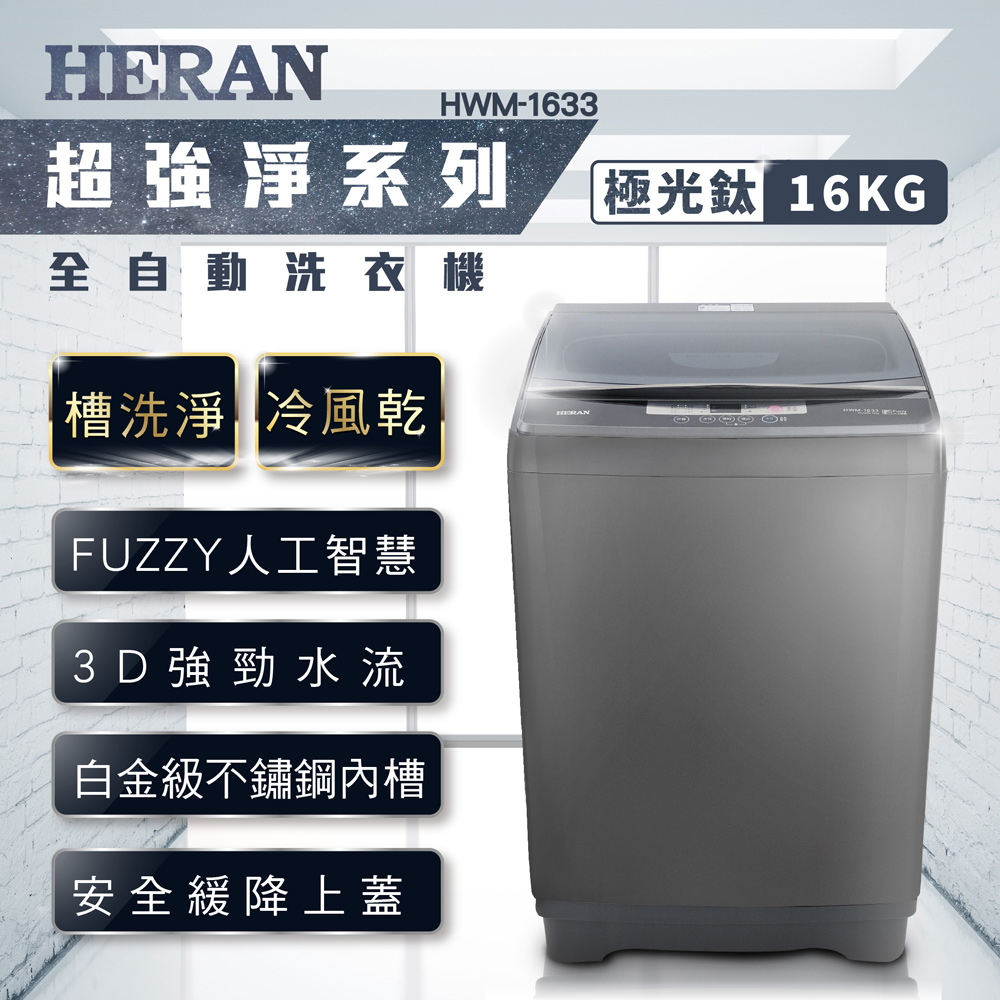 HERAN禾聯 16KG全自動洗衣機 HWM-1633