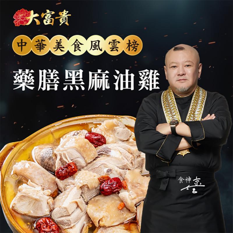 【台北】藥膳黑麻油雞 (三包提貨卷含低溫運送費250)