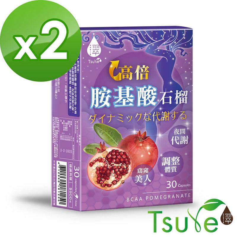 【日濢Tsuie】高倍胺基酸紅石榴(30顆/盒)x2