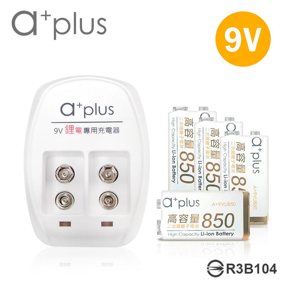 a+plus 高容量 9V鋰電充電組(附4顆電池)