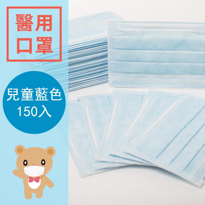 【提姆TIMO】婦幼平面醫用口罩-藍色150入