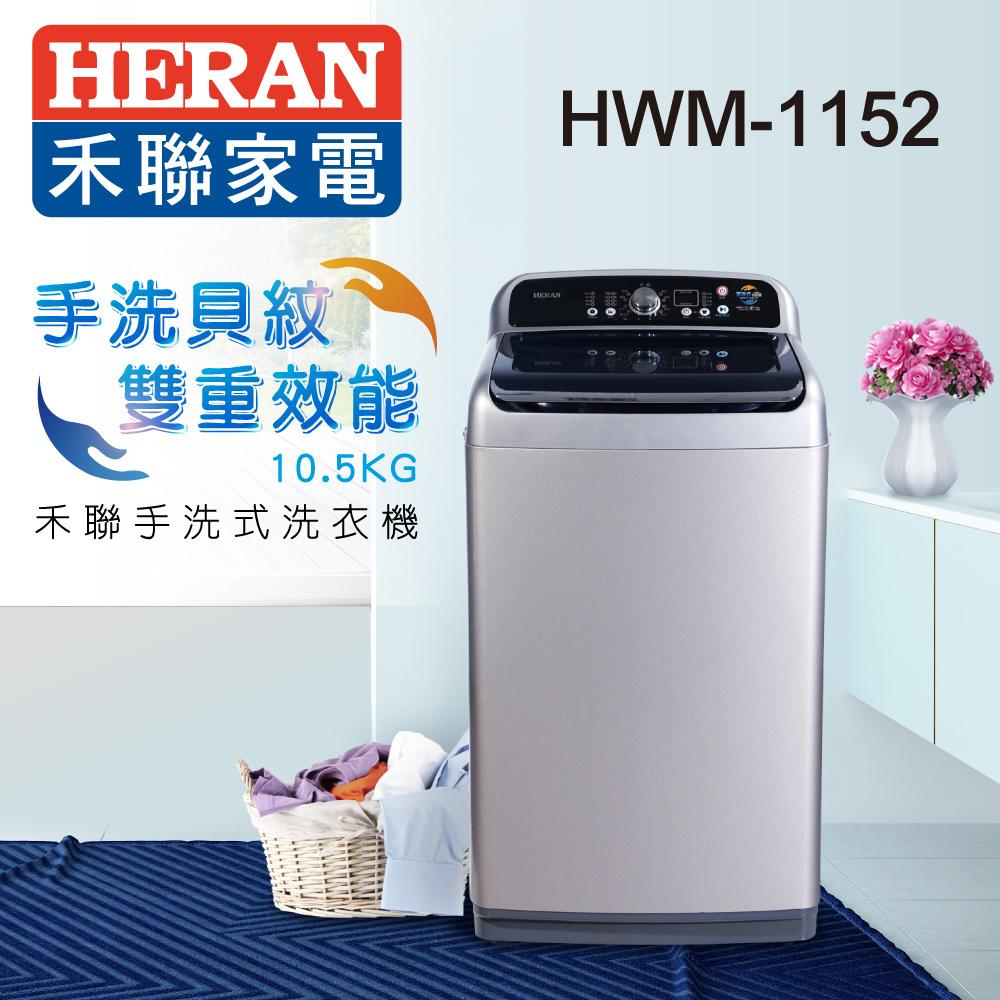 (贈送氣炸鍋)HERAN禾聯 10.5KG手洗式洗衣機 HWM-1152