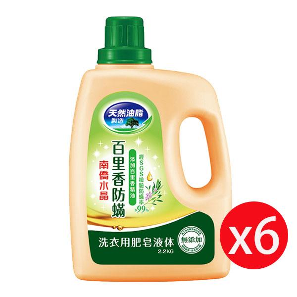 南僑水晶肥皂液體洗衣精百里香防蹣瓶裝(綠)2200gX6瓶