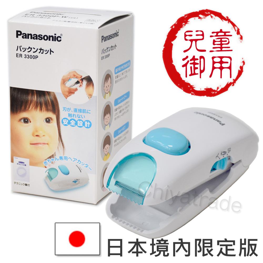 【日本國際牌Panasonic】兒童安全理髮器 整髮器 造型修剪 兒童電剪 ER3300P(附日文+繁體說明書)