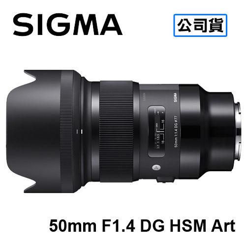 SIGMA 50mm F1.4 DG HSM Art FOR SONY E-MOUNT 大光圈人像鏡頭 三年保固 公司貨 (Sony E接環)