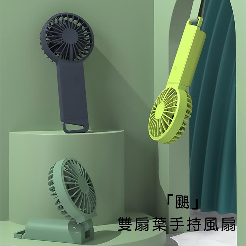VH 颶-雙扇葉手持風扇-F16(螢光綠)