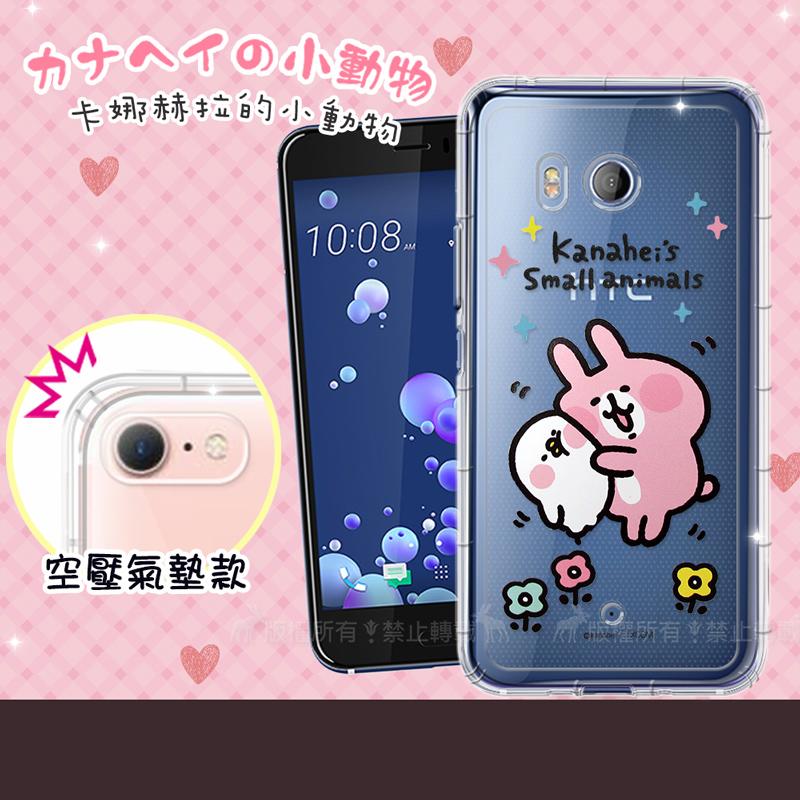 官方授權 卡娜赫拉 HTC U11 透明彩繪空壓手機殼(蹭P助)