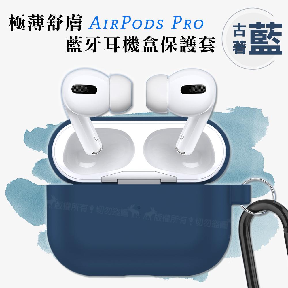 親膚抗污 蘋果 Airpods Pro 藍牙耳機盒保護套 矽膠軟套(古著藍)附掛勾