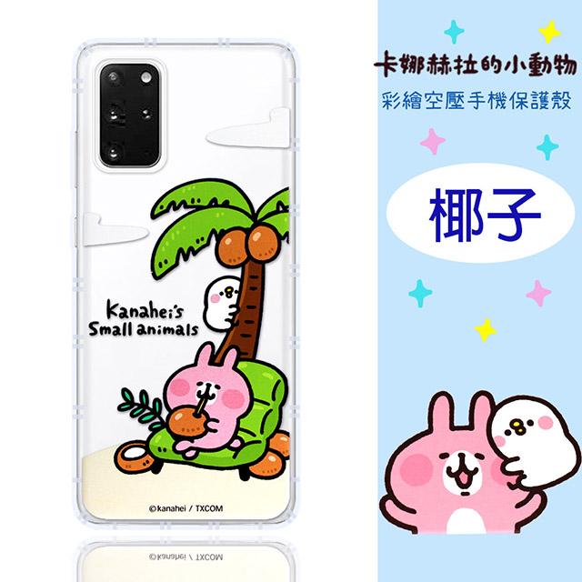 【卡娜赫拉】三星 Samsung Galaxy S20+ 防摔氣墊空壓保護套(椰子)