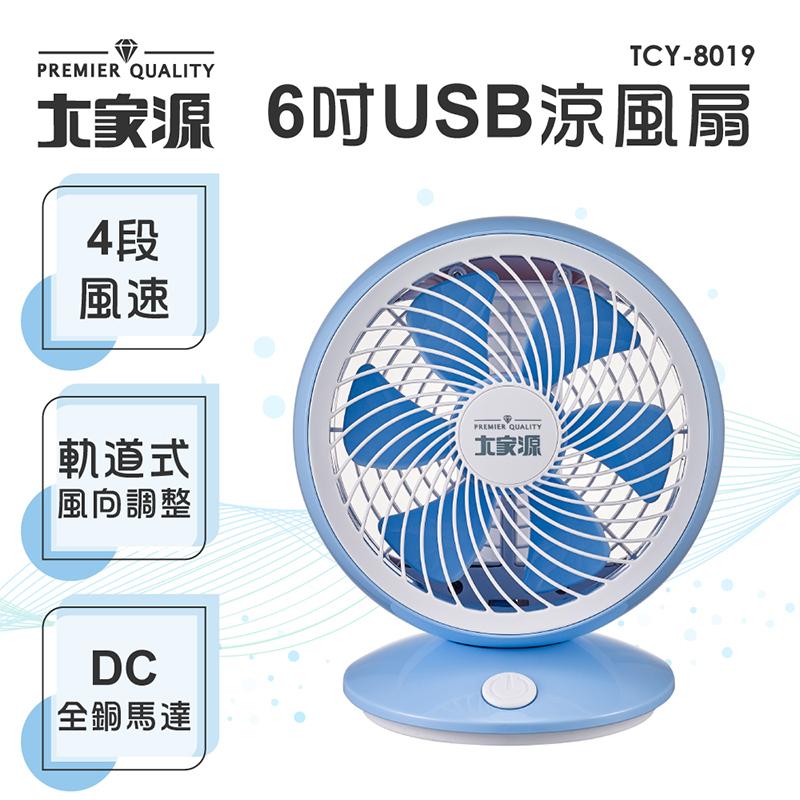 大家源 6吋USB涼風扇 TCY-8019