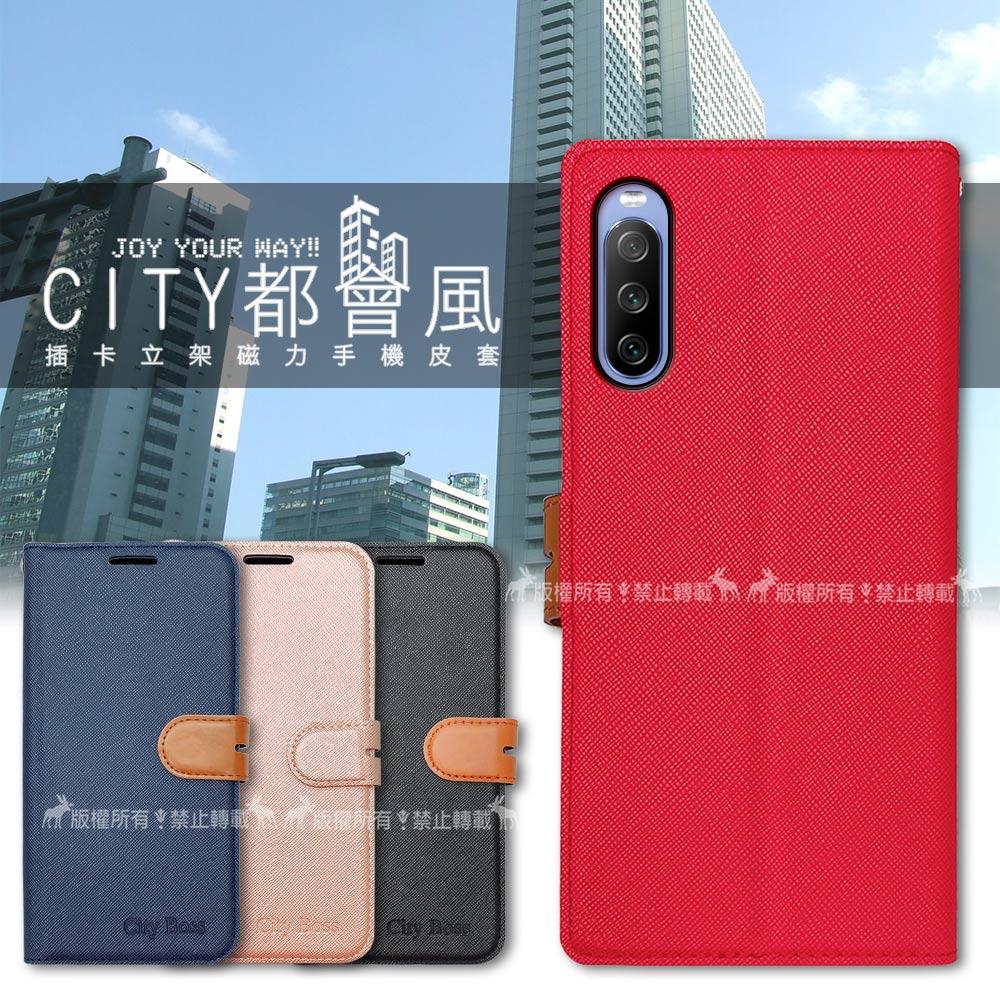 CITY都會風 SONY Xperia 10 III 5G 插卡立架磁力手機皮套 有吊飾孔(奢華紅)