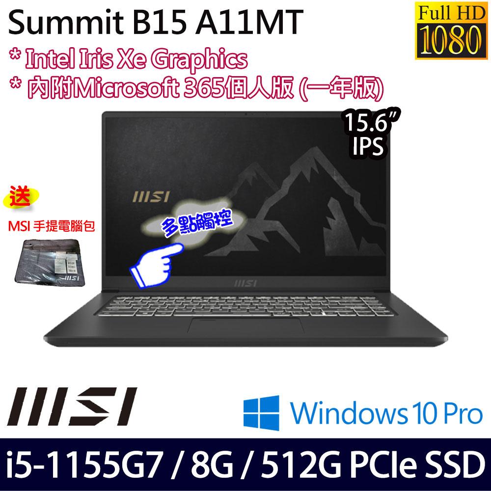 《MSI 微星》Summit B15 A11MT-693TW(15.6吋FHD/i5-1155G7/8G/512G PCIe SSD/Win10Pro/三年保)