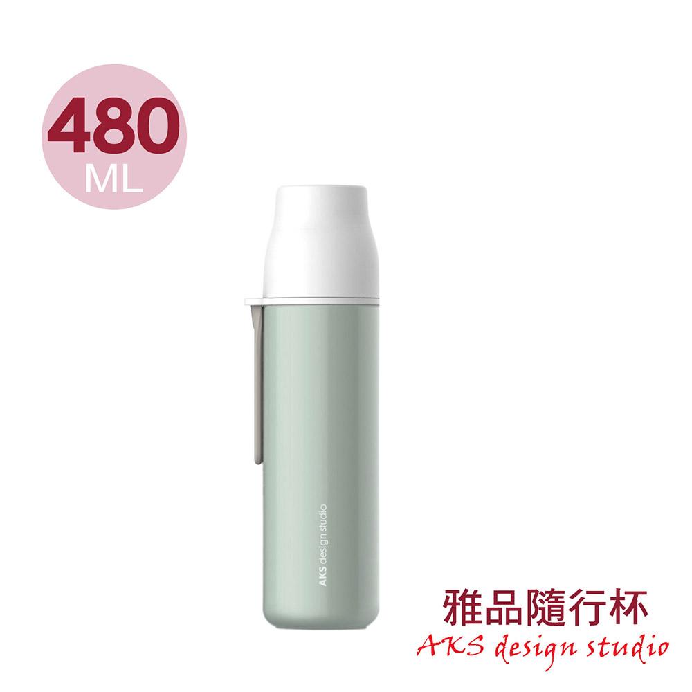AKS 雅品保溫保冷隨行杯-480ml 豆綠色