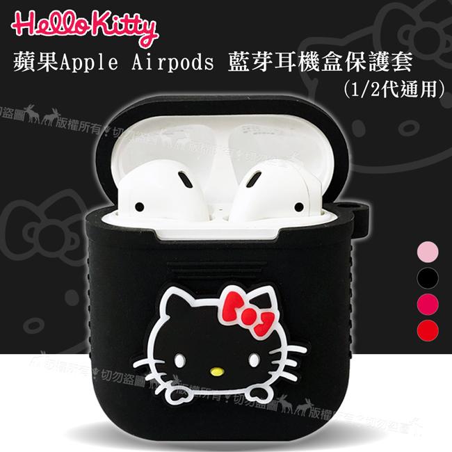 三麗鷗授權 Hello Kitty 蘋果Apple Airpods 藍芽耳機盒保護套 1/2代通用款(凱蒂黑)