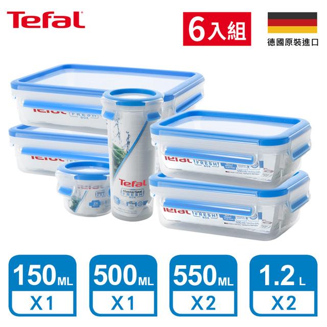 【Tefal法國特福】德國EMSA原裝無縫膠圈PP保鮮盒超值六件組(550mlx2+1.2Lx2+150ml+500ml)